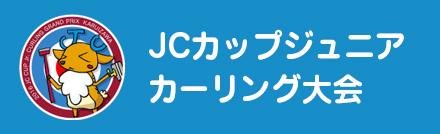 JCカップジュニアカーリング大会