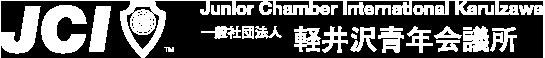 一般社団法人 軽井沢青年会議所(JCI Karuizawa)